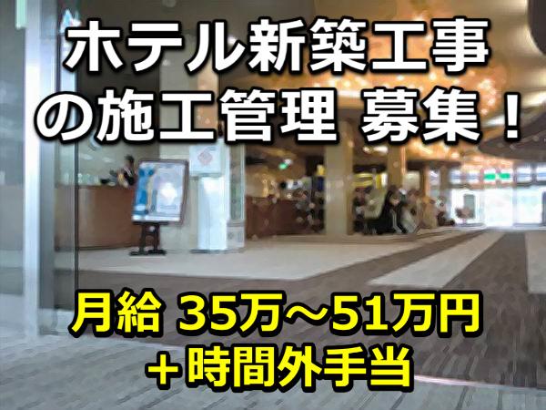 ホテル新築工事の施工管理 募集!