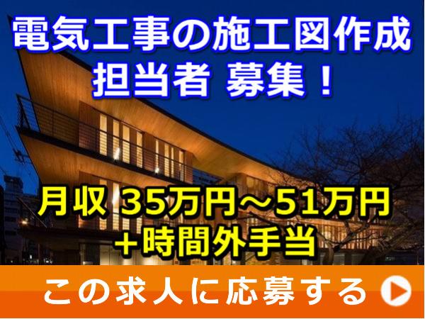 電気工事 の 施工図作成 担当者 募集!