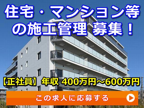 住宅・マンション等 の 施工管理 募集!