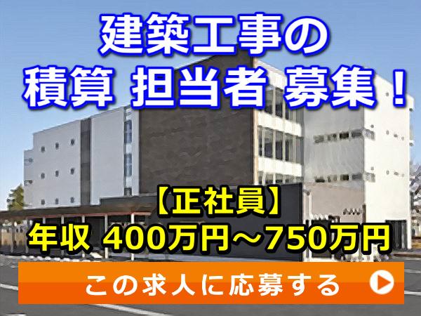 建築工事 の 積算 担当者 募集!