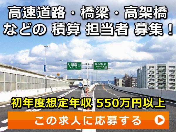 高速道路・橋梁・高架橋 などの 積算 担当者 募集!
