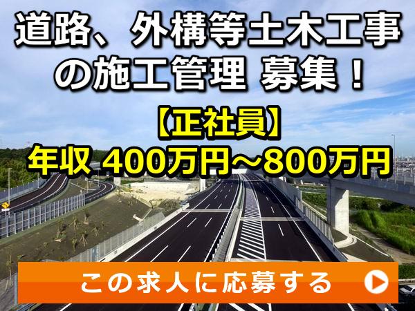 道路 外構等 土木工事 の 施工管理 募集!