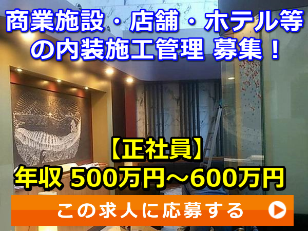 商業施設・店舗・ホテル等 の 内装 施工管理 募集!