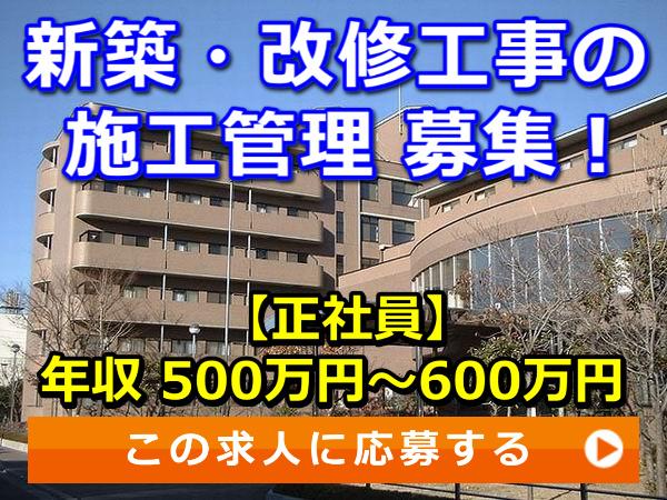 新築・改修工事 の 施工管理 募集!