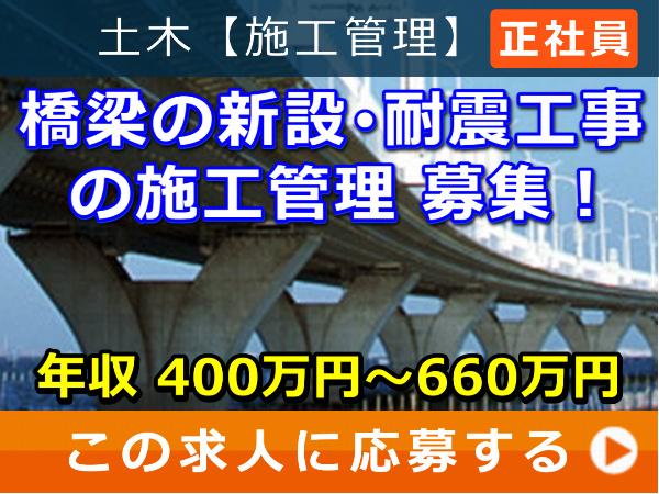 橋梁 の 新設・耐震工事 の 施工管理 募集!