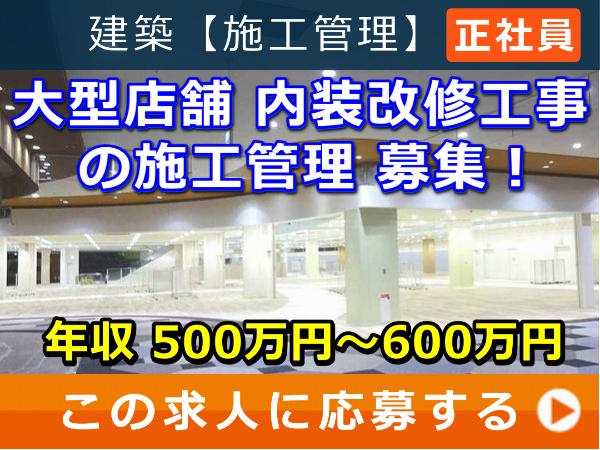 大型店舗 内装改修工事 の 施工管理 募集!