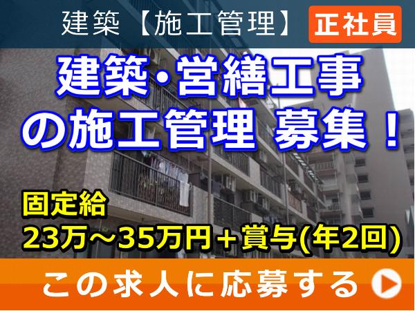 建築・営繕工事 の 施工管理 募集!