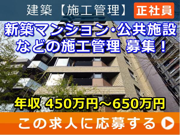 新築マンション・公共施設 などの 施工管理 募集!