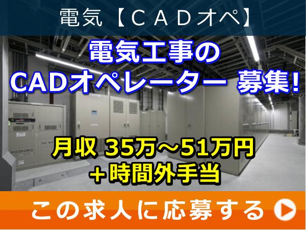 電気工事 の CADオペレーター 募集!