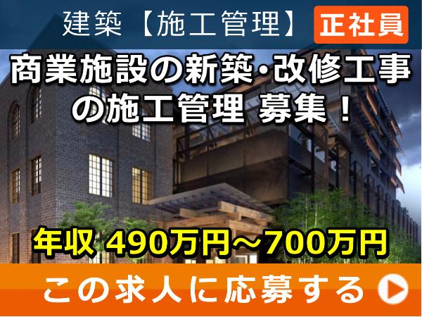 商業施設 の 新築・改修工事 の 施工管理 募集!