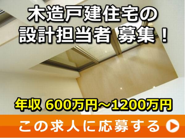 木造 戸建住宅 の 設計 担当者 募集!
