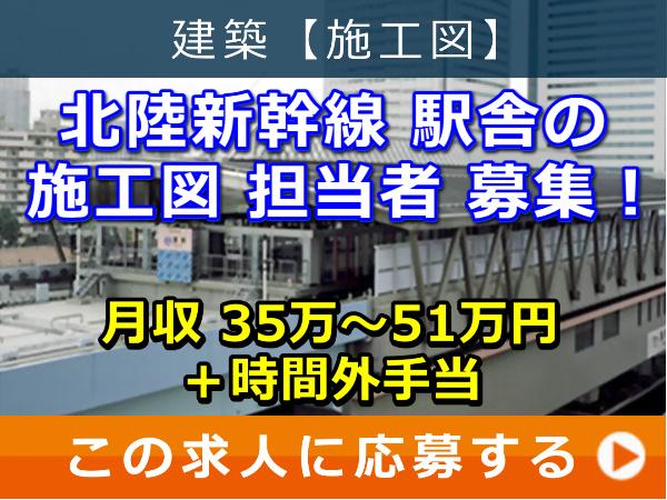 北陸新幹線 駅舎 の 施工図 担当者 募集!