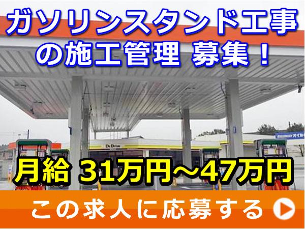 ガソリンスタンド工事 の 施工管理 募集!