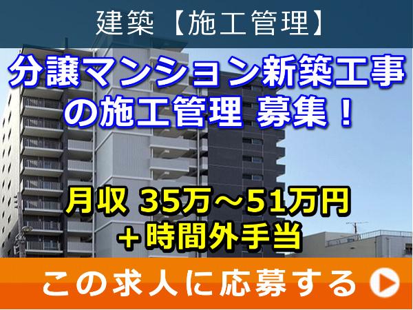 分譲マンション 新築工事 の 施工管理 募集!