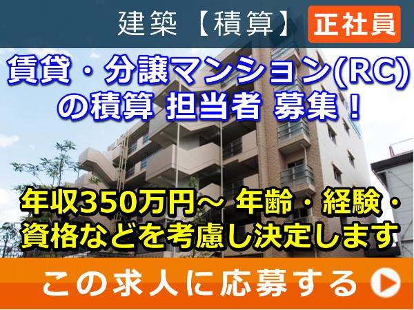 賃貸・分譲マンション(RC)の 積算 担当者 募集!