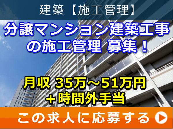 分譲マンション 建築工事 の 施工管理 募集!