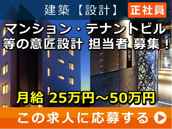 マンション・テナントビル 等の 意匠設計 担当者 募集!