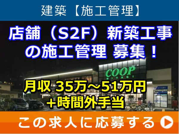 店舗(S2F)新築工事 の 施工管理 募集!