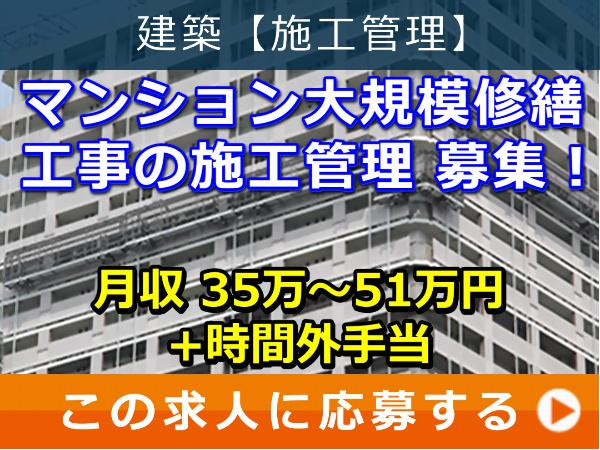 マンション 大規模修繕工事 の 施工管理 募集!