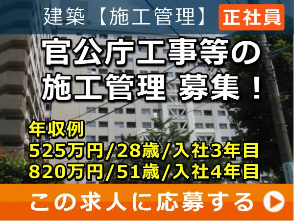 官公庁 工事 等の 施工管理 募集!