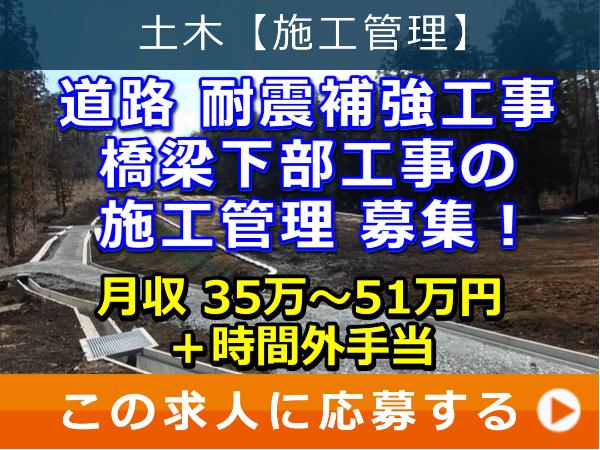 道路 耐震補強工事 橋梁 下部工事 の 施工管理 募集!