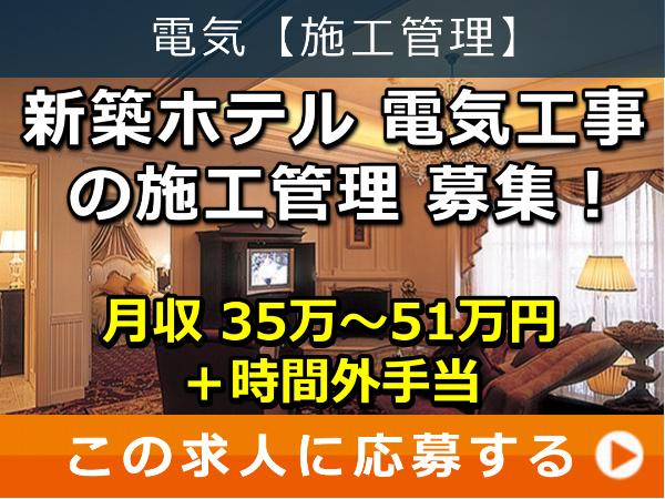 新築ホテル 電気工事 の 施工管理 募集!