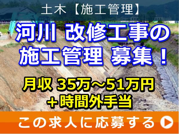 河川 改修工事 の 施工管理 募集!