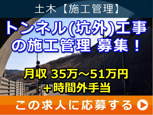 トンネル(坑外)工事 の 施工管理 募集!
