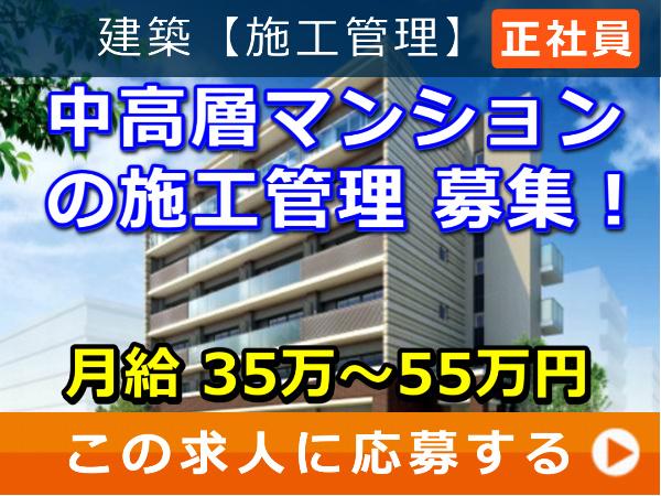 中高層 マンション の 施工管理 募集!