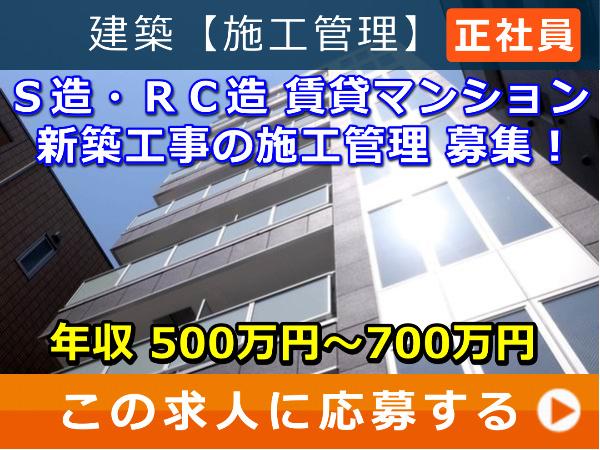 S造・RC造 賃貸マンション 新築工事 の 施工管理 募集!