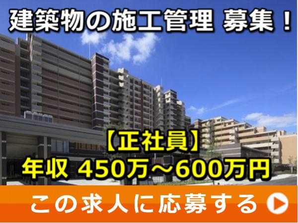 建築物 の 施工管理 募集!