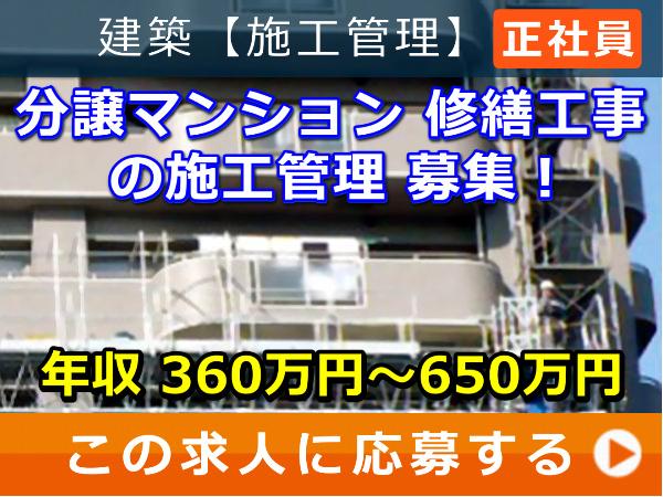 分譲マンション 修繕工事 の 施工管理 募集!