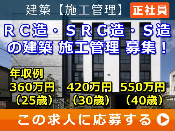 RC造・SRC造・S造 の 建築 施工管理 募集!