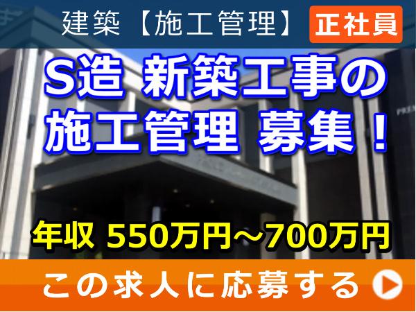 S造 新築工事 の 施工管理 募集!