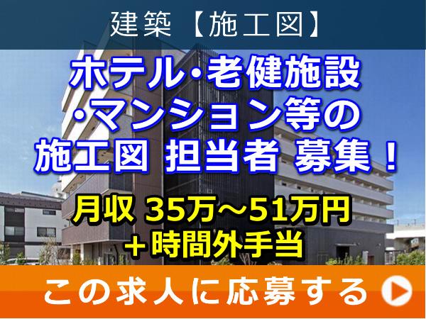 ホテル・老健施設・マンション 等の 施工図 担当者 募集!