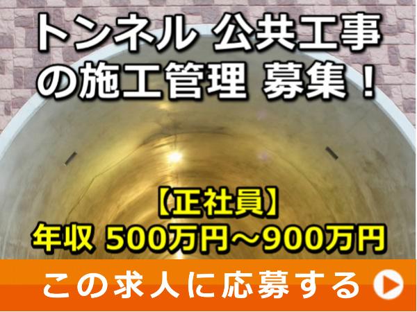 トンネル 公共工事 の 施工管理 募集!