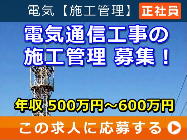 電気通信工事 の 施工管理 募集!