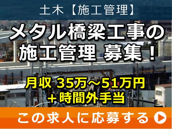 メタル橋梁工事 の 施工管理 募集!