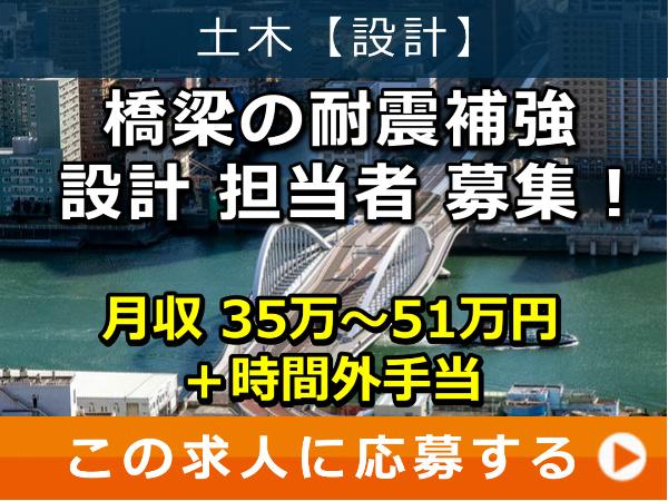 橋梁 の 耐震補強 設計 担当者 募集!