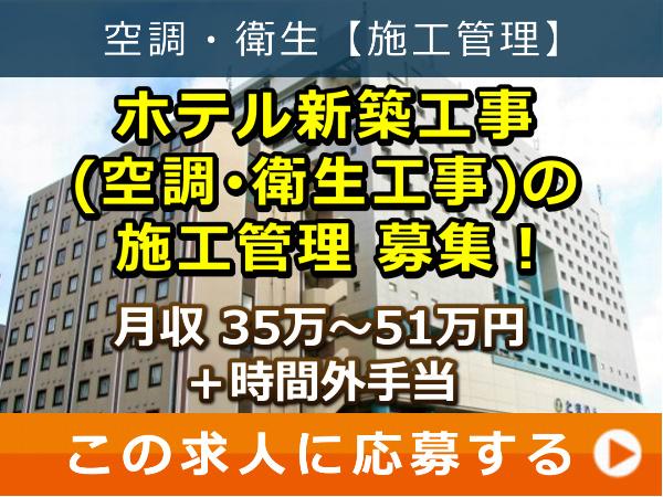 ホテル新築工事(空調・衛生工事)の 施工管理 募集!