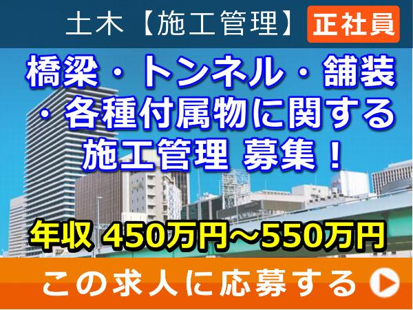 橋梁・トンネル・舗装・各種付属物 に関する 施工管理 募集!