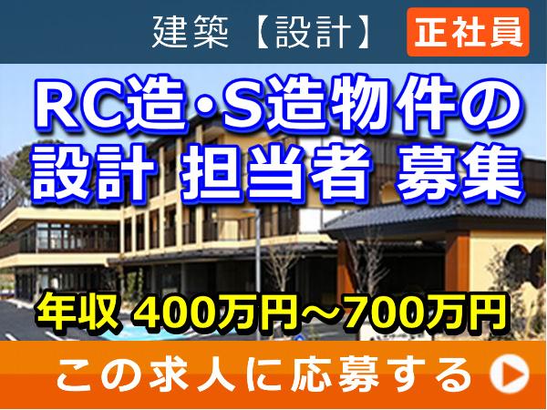 RC造・S造 物件 の 設計 担当者 募集!
