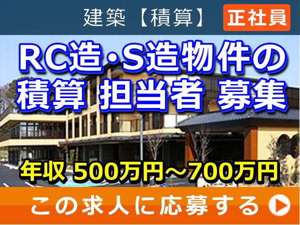 RC造・S造 物件 の 積算 担当者 募集!