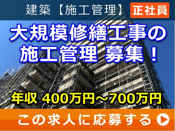 大規模修繕工事 の 施工管理 募集!