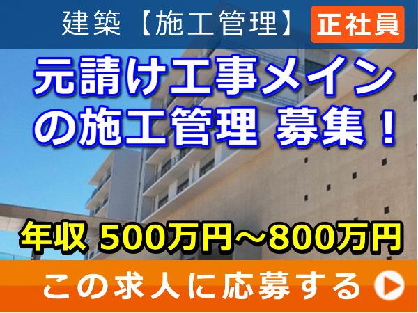 元請け工事メイン の 施工管理 募集!